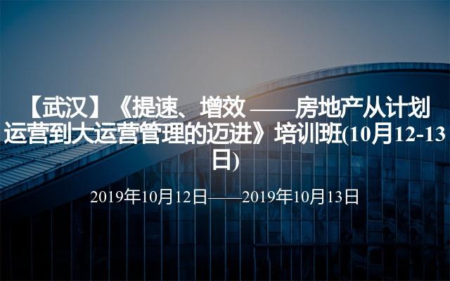 【武漢】《提速、增效 ——房地產從計劃運營到大運營管理的邁進》培訓班(10月12-13日)