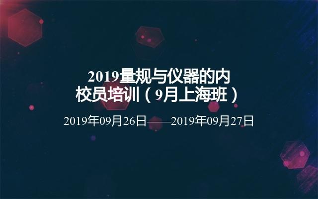 2019量规与仪器的内校员培训(9月上海班)