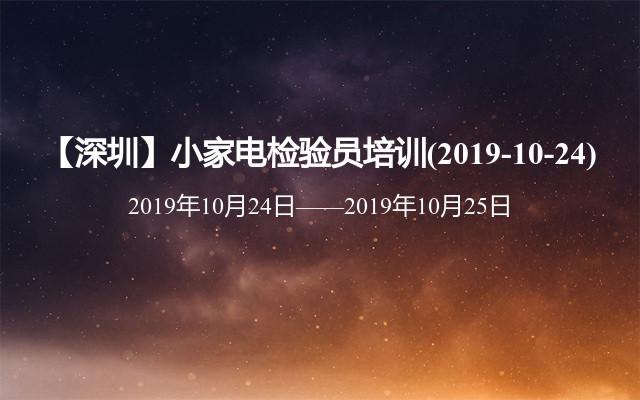【深圳】小家电检验员培训班(2019-10-24)