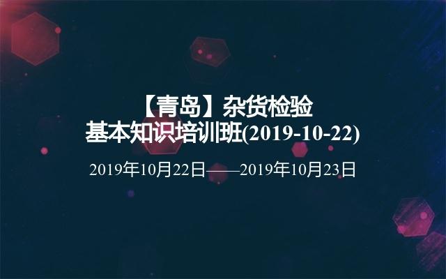 【青岛】杂货检验基本知识培训班(2019-10-22)