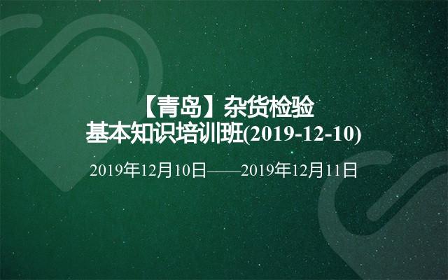 【青岛】杂货检验基本知识培训班(2019-12-10)