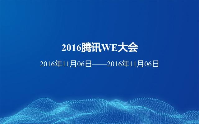 2016騰訊WE大會