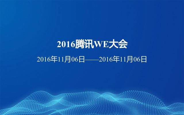 2016腾讯WE大会