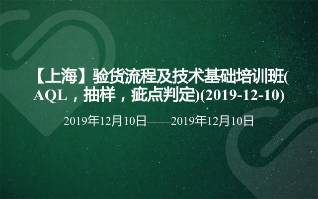 【上海】验货流程及技术基础培训班(AQL,抽样,疵点判定)(2019-12-10)