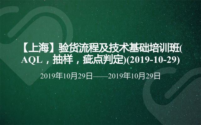 【上海】验货流程及技术基础培训班(AQL,抽样,疵点判定)(2019-10-29)