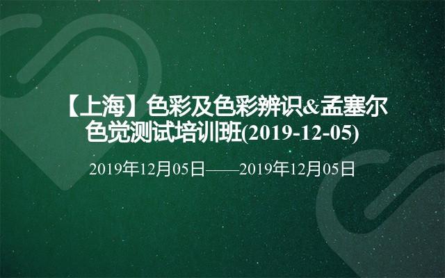 【上?!可始吧时媸?amp;孟塞尔色觉测试培训班(2019-12-05)