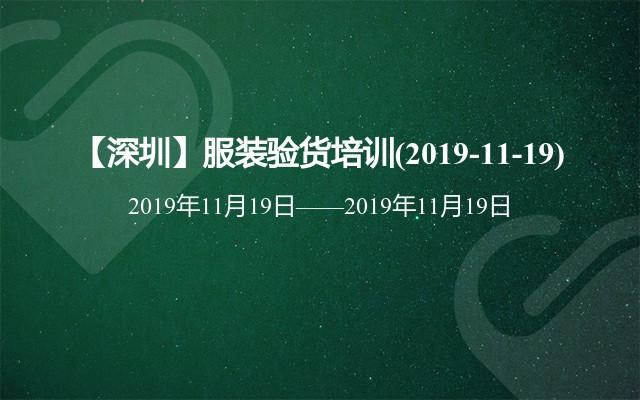 【深圳】服装验货培训(2019-11-19)