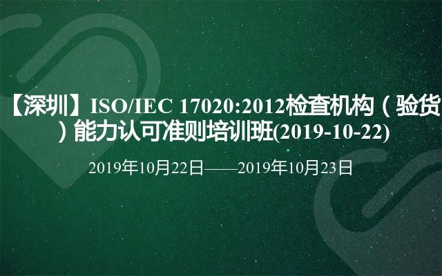 2019年10月服务行业会议信息如下