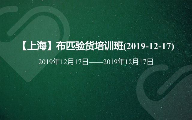 【上海】布匹验货培训班(2019-12-17)