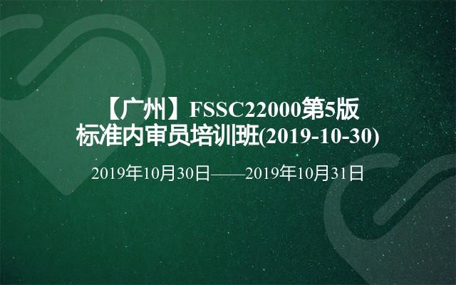【广州】FSSC22000第5版标准内审员培训班(2019-10-30)