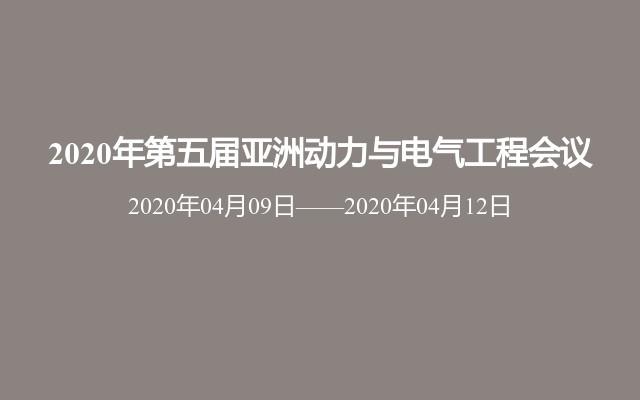 2020年第五届亚洲动力与电气工程会议