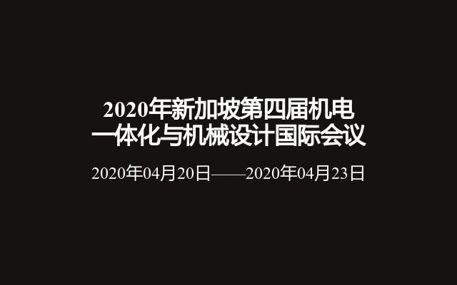 2020年新加坡第四届机电一体化与机械设计国际会议