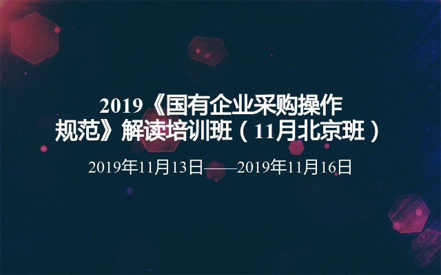 2019《国有企业采购操作规范》解读培训班(11月北京班)