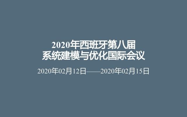 2020年西班牙第八届系统建模与优化国际会议