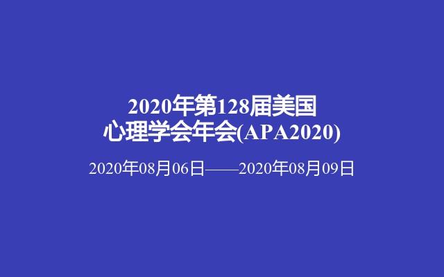 2020年8月材料会议信息如下