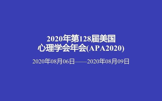 2020年第128届美国心理学会年会(APA2020)