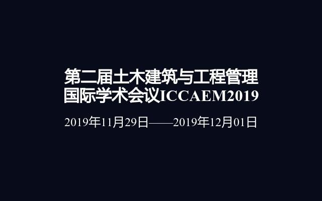 第二屆土木建筑與工程管理國際學術會議ICCAEM2019