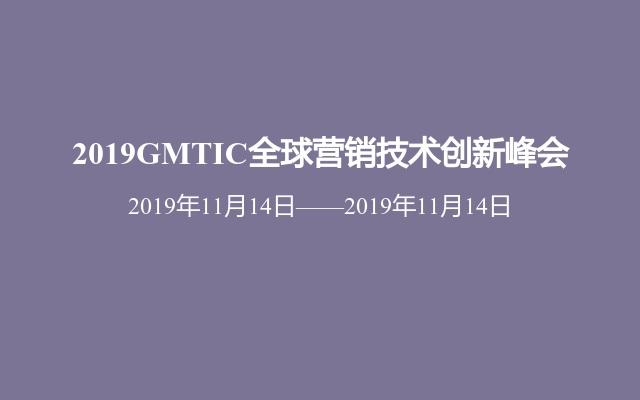 2019GMTIC全球营销技术创新峰会