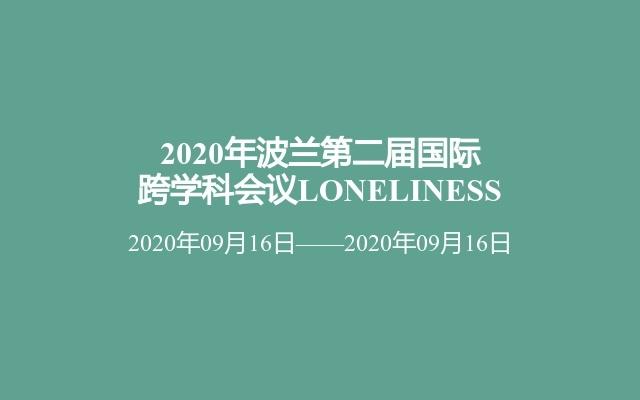 2020年波兰第二届国际跨学科会议LONELINESS