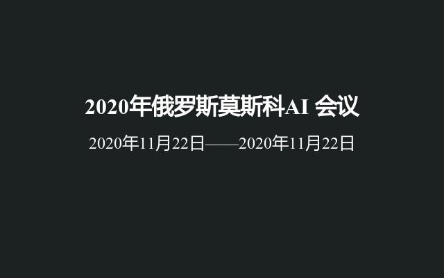 2020年俄罗斯莫斯科AI 会议