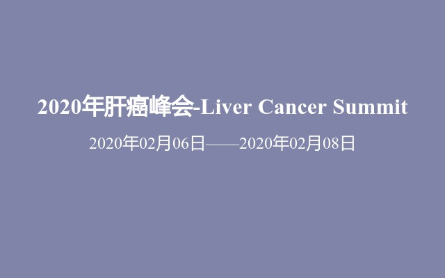 2020年肝癌峰會-Liver Cancer Summit