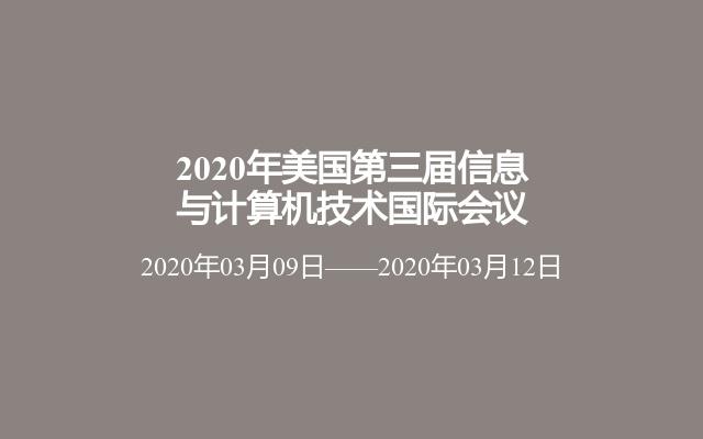 2020年美国第三届信息与计算机技术国际会议