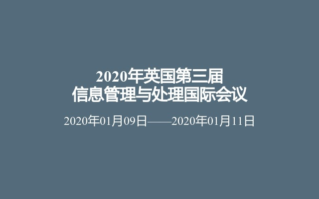 2020年英国第三届信息管理与处理国际会议