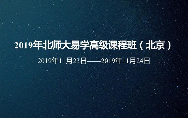 2019年北师大易学高级课程班(北京)