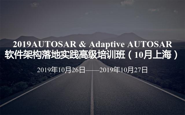 2019AUTOSAR & Adaptive AUTOSAR軟件架構落地實踐高級培訓班(10月上海)