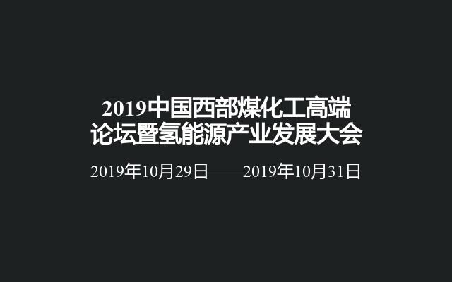 2019中国西部煤化工高端论坛暨氢能源产业发展大会