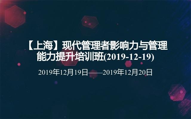 【上海】现代管理者影响力与管理能力提升培训班(2019-12-19)