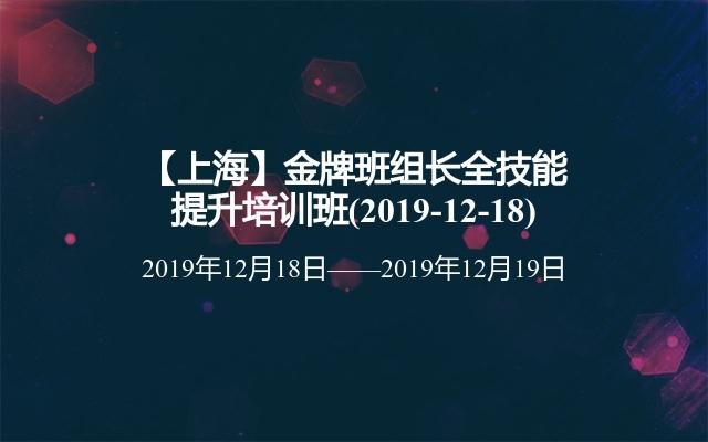 【上海】金牌班组长全技能提升培训班(2019-12-18)