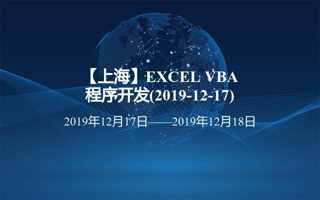 【上海】EXCEL VBA程序开发培训班(2019-12-17)