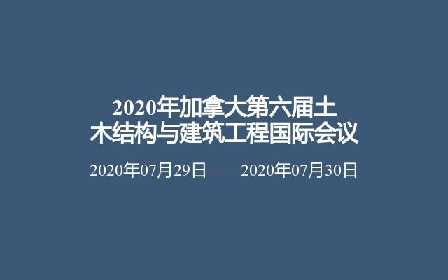 2020年加拿大第六届土木结构与建筑工程国际会议