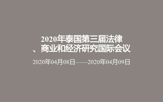 2020年泰国第三届法律、商业和经济研究国际会议