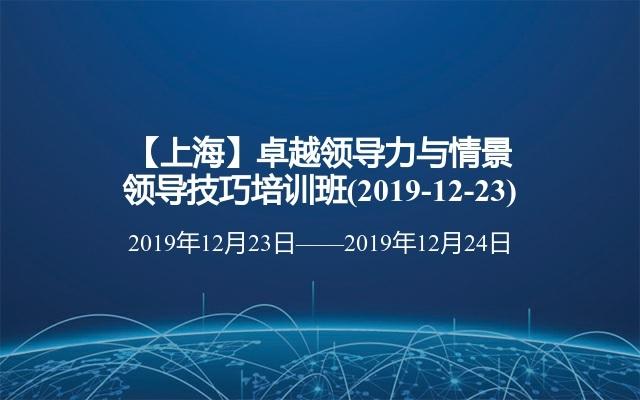 【上海】卓越领导力与情景领导技巧培训班(2019-12-23)