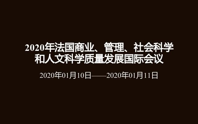 2020年法国商业、管理、社会科学和人文科学质量发展国际会议