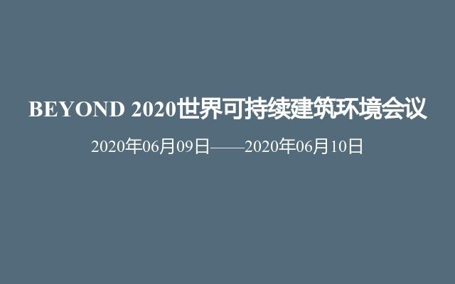 BEYOND 2020世界可持续建筑环境会议