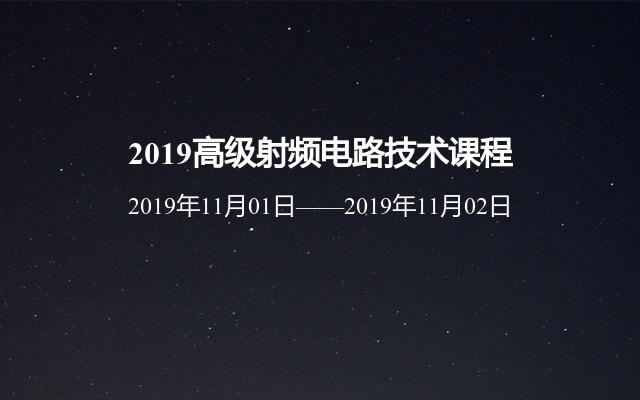 2019高级射频电路技术课程