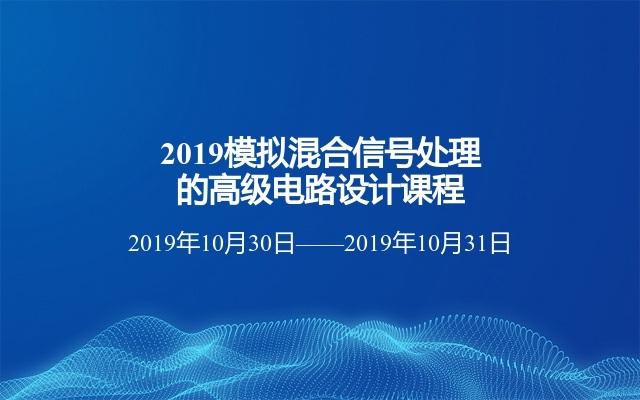 2019模拟混合信号处理的高级电路设计课程