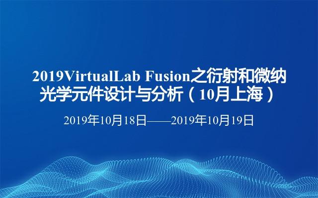 2019VirtualLab Fusion之衍射和微纳光学元件设计与分析(10月上海)
