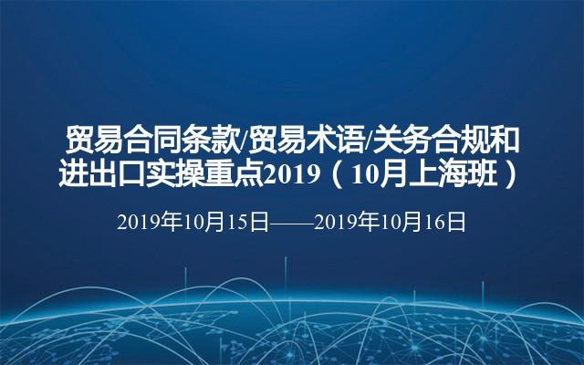 贸易合同条款/贸易术语/关务合规和进出口实操重点2019(10月上海班)