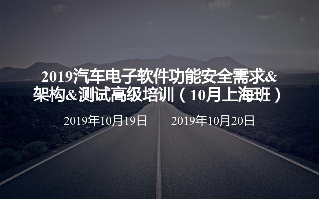 2019汽车电子软件功能安全需求&架构&测试高级培训(10月上海班)