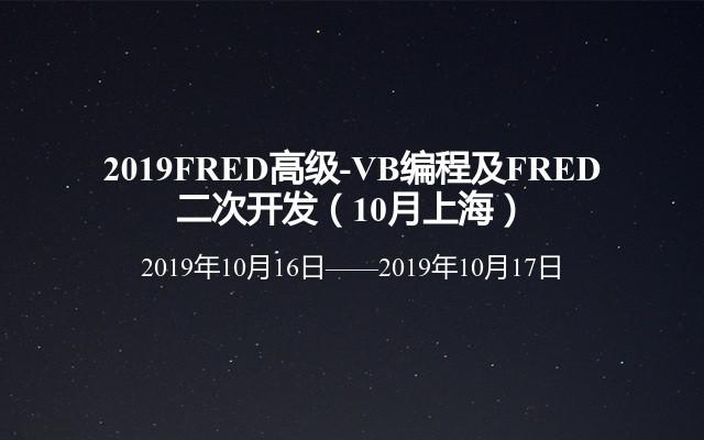 2019FRED高级-VB编程及FRED二次开发(10月上海)