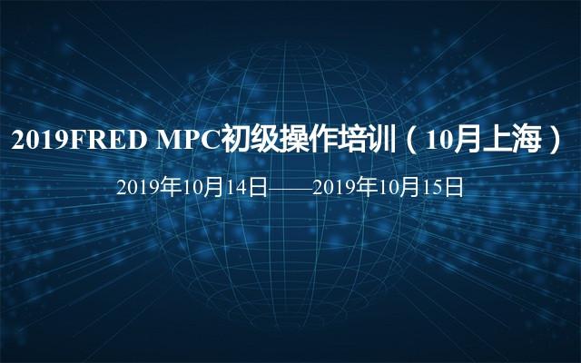 2019FRED MPC初级操作培训(10月上海)
