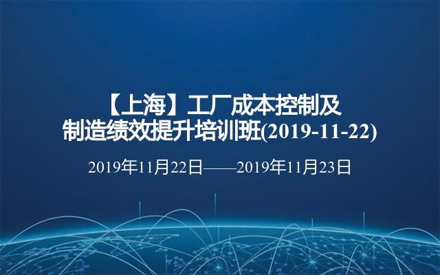 【上海】工厂成本控制及制造绩效提升培训班(2019-11-22)