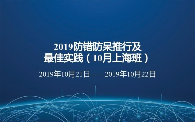 2019防错防呆推行及最佳实践(10月上海班)