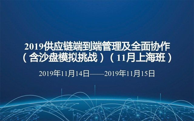 2019供应链端到端管理及全面协作(含沙盘模拟挑战)(11月上海班)