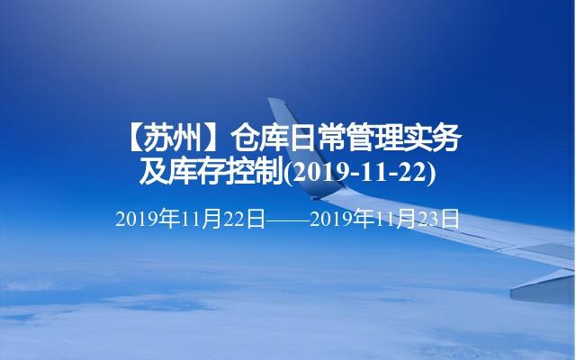 【蘇州】倉庫日常管理實務及庫存控制培訓班(2019-11-22)