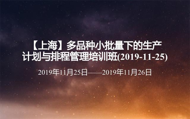 【上海】多品种小批量下的生产计划与排程管理培训班(2019-11-25)